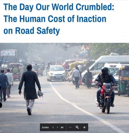 ΕΥΘΥΤΑ : Το Ανθρώπινο Κόστος της Απραξίας για την Οδική Ασφάλεια
