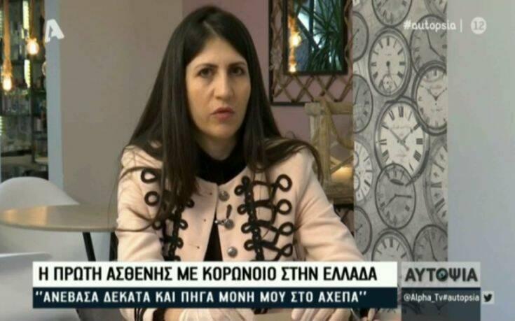 «Άκουγα ότι έχω φέρει το COVID-19 στην Ελλάδα, τις πρώτες μέρες είχα ενοχές» – Η γυναίκα που είναι ο «ασθενής 0» για τη χώρα μας