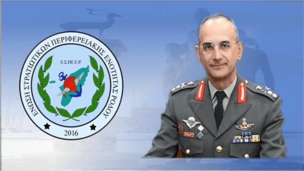 Επίσημη Συνάντηση ΕΣΠΕΕΡ με ΑΔΦ και Διοικητή 95 ΑΔΤΕ Υποστράτηγο Δημήτριο Χούπη