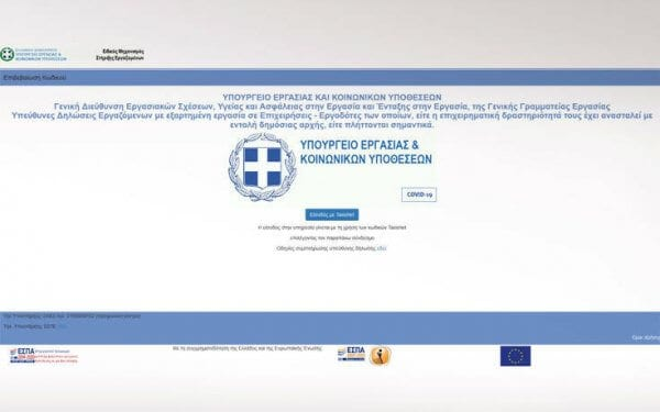 Επίδομα 800 ευρώ: Πώς να συμπληρώσετε την αίτηση – Αναλυτικές οδηγίες