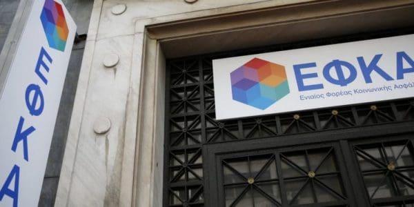e-ΕΦΚΑ: Έτσι θα γίνεται η έκδοση του αποδεικτικού Ασφαλιστικής Ενημερότητας