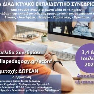 1 ο Διαδικτυακό Εκπαιδευτικό Συνέδριο με τίτλο: «Από τον 20 ο στον 21ο αιώνα μέσα σε 15 ημέρες