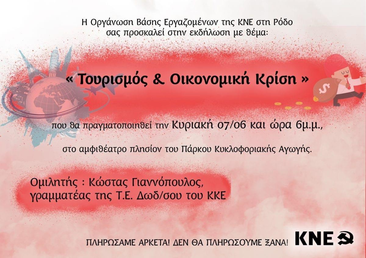 Εκδήλωση: Τουρισμός & Οικονομική Κρίση