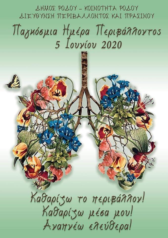 Η Ρόδος γιορτάζει την Παγκόσμια Ημέρα Περιβάλλοντος