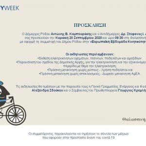 Την Κυριακή στη Θαλασσινή πύλη η παρουσίαση  της δημοτικής αρχής για την ηλεκτροκίνηση!