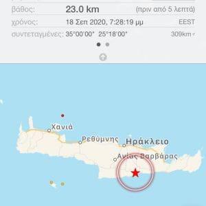 Τωρα: Ισχυρός σεισμός ταρακούνησε την Κρήτη
