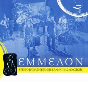 Συναυλία με το Συγκρότημα Έντεχνης Ελληνικής Μουσικής «ΕΜΕΛΛΟΝ»