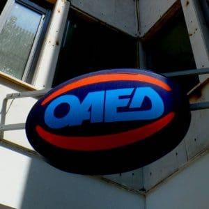 ΟΑΕΔ: Ξεκινούν οι αιτήσεις για 9.200 θέσεις – Κατώτατος μισθός τα 830 ευρώ
