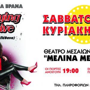 Ξεκίνησε η προπώληση για την παράσταση stand up comedy της Κατερίνας Βρανά-Staying Alive (Σχεδόν Πέθανα) !