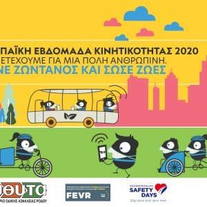 Η ΕΥΘΥΤΑ  συμμετέχει σε στην Ευρωπαϊκή Εβδομάδα Κινητικότητας 2020
