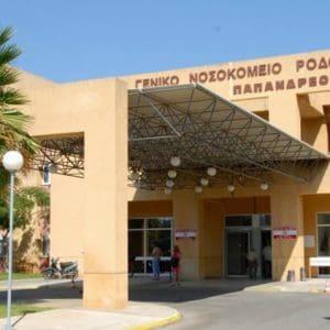 Χάος στο Νοσοκομείο της Ρόδου με κρούσμα και καραντίνα ιατρικού προσωπικού