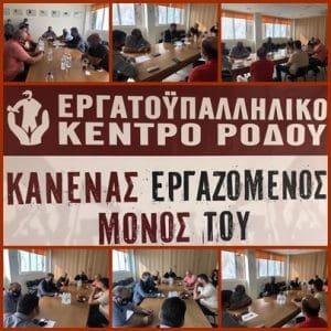 Επισκέφθηκε τα γραφεία του Ε.Κ.Ρ ο Υφυπουργός Μ.Κόνσολας παρουσία της Διοίκησης του Ε.Κ.Ρ και εκπροσώπων Σωματείων