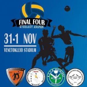 Ακύρωση τουρνουά Judo & FinalFour Κυπέλου Βόλεϊ