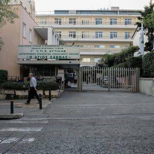 Ανησυχία και στο νοσοκομείο Άγιος Σάββας: Κρούσματα κορονοϊού σε ασθενείς και εργαζόμενους