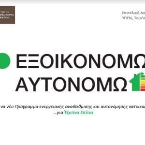 Στις 30 Νοεμβρίου ξεκινά το «Εξοικονομώ-Αυτονομώ»
