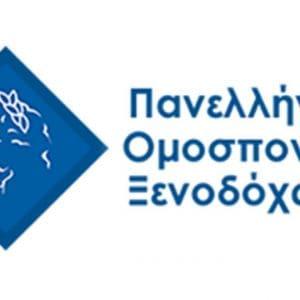 Στις κάλπες προσήλθαν χθες τα μέλη της Πανελλήνιας Ομοσπονδίας ξενοδόχων – Βράβευση Σουλούνια