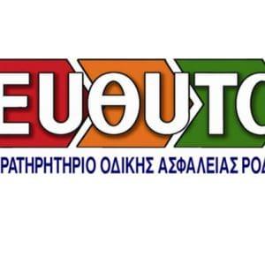 ΕΥΘΥΤΑ: Κατάθεση προτάσεων στην Επιτροπή «Ελλάδα 2021»