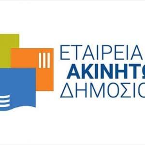 Στις 29 Οκτωβρίου η λήξη προθεσμίας για διαγωνισμούς ακινήτων ΕΤΑΔ στη Ρόδο