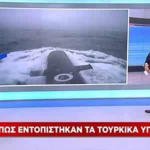 Ρεζίλι οι Τούρκοι καπετάνιοι – Δείτε πως εντοπίστηκαν 3 υποβρύχια σε Ρόδο , Κάρπαθο και Κρήτη