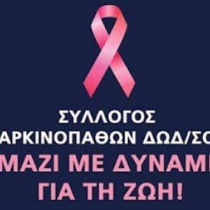 Ξενώνας στη Ρόδο για τους καρκινοπαθείς και τους συνοδούς τους
